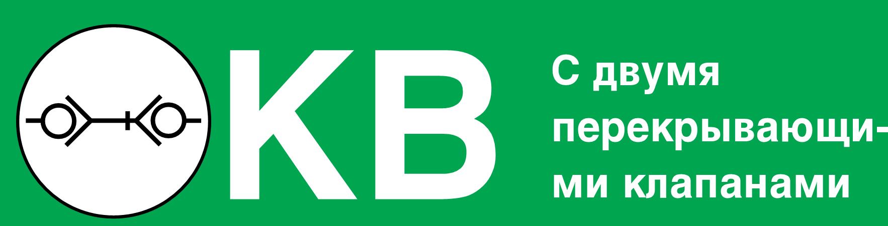 БРС с двухсторонним перекрывающим клапаном